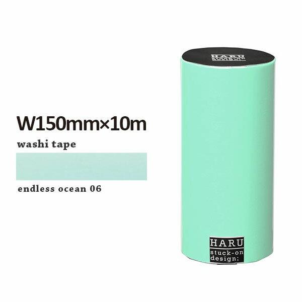 マスキングテープ マステ 幅広 Nitoms ニトムズ HARU ハル E006 WT-15010 幅150mm×10M