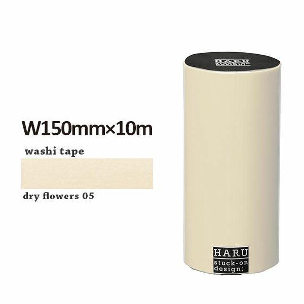 マスキングテープ マステ 幅広 Nitoms ニトムズ HARU ハル FL05 WT-15010 幅150mm×10M