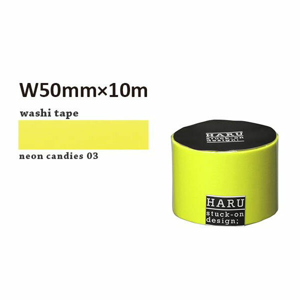 マスキングテープ マステ 幅広 Nitoms ニトムズ HARU ハル NC03 WT-5010 幅50mm×10M