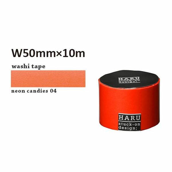 マスキングテープ マステ 幅広 Nitoms ニトムズ HARU ハル NC04 WT-5010 幅50mm×10M