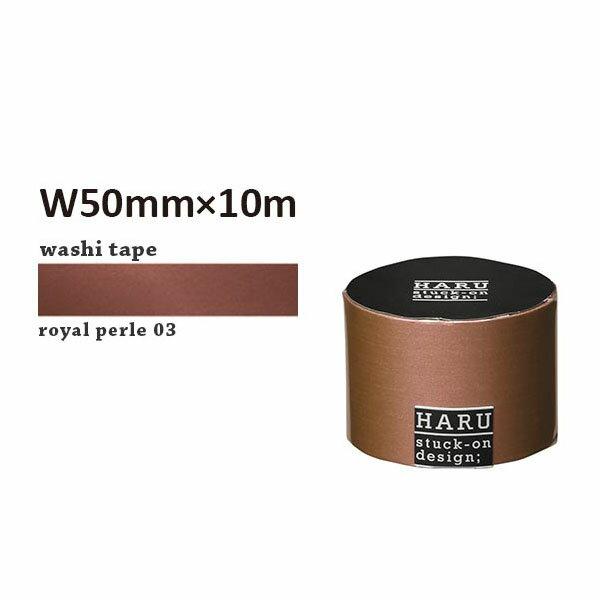 マスキングテープ マステ 幅広 Nitoms ニトムズ HARU ハル RP03 WT-5010 幅50mm×10M