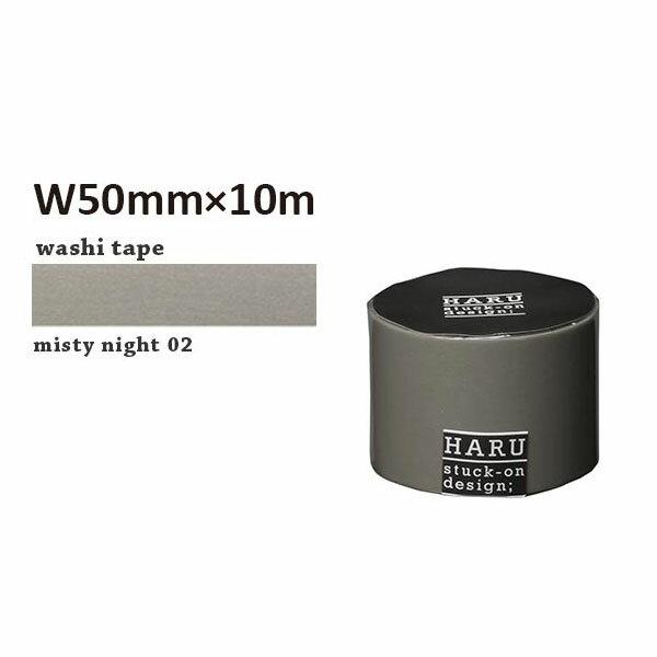 マスキングテープ マステ 幅広 Nitoms ニトムズ HARU ハル MN02 WT-5010 幅50mm×10M