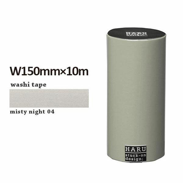 マスキングテープ マステ 幅広 Nitoms ニトムズ HARU ハル MN04 WT-15010 幅150mm×10M