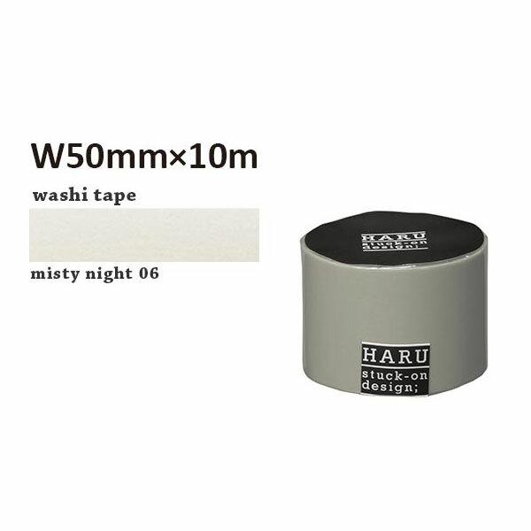 マスキングテープ マステ 幅広 Nitoms ニトムズ HARU ハル MN06 WT-5010 幅50mm×10M