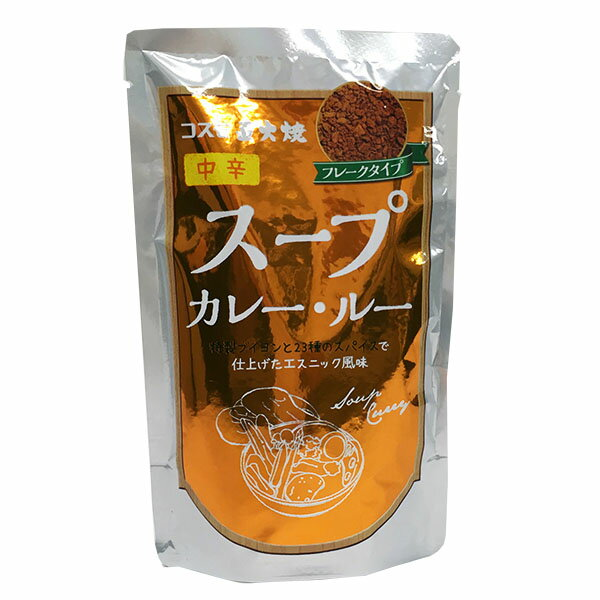 コスモ食品 直火焼 スープカレー(カレー・ルー)(フレークタイプ)やや辛