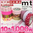 大特価!マスキングテープ10巻セットmtカモ井加工紙ガーリーセット(15mmx10m)