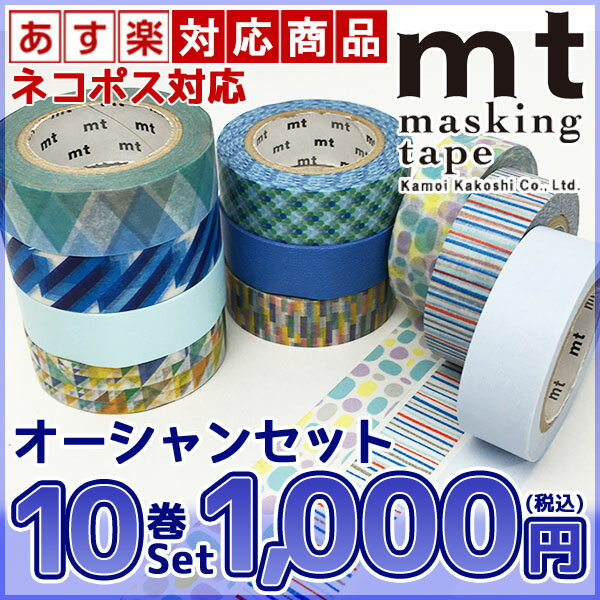 【あす楽対応商品】大特価!マスキングテープ 10巻セット mt カモ井加工紙 オーシャンセット(15mmx10m)
