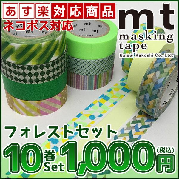 【あす楽対応商品】大特価!マスキングテープ 10巻セット mt カモ井加工紙 フォレストセット(15mmx10m)