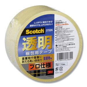 3M スコッチ Scotch透明梱包用テープ 重量物用 375SN 48mm幅×50m巻
