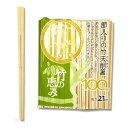 【クーポン配布中】【在庫限り】やなぎプロダクツ節入りの竹天削げ箸21cm 100膳裸