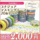 大特価!マスキングテープ 20巻セット ニチバン Petit Joie プチジョア 15mm×18m