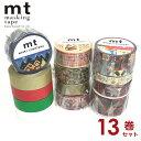 【クリスマス先行セール】マスキングテープ mt カモ井加工紙 クリスマスコンプリートセット2017 お得な13巻セットネコ…