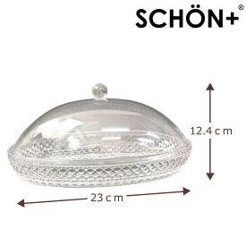 保存容器 ケーキカバー ケーキドームシェーンプラス SCHON+ケーキホルダー SSmall Cake Holder DIMS025