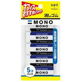 文具 消しゴムトンボ鉛筆 モノPE01JCA-561(5個入り)