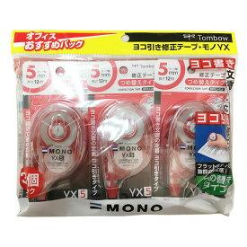 文具 修正テープトンボ鉛筆 モノYX5 5mm幅KCC-345(3個入り)