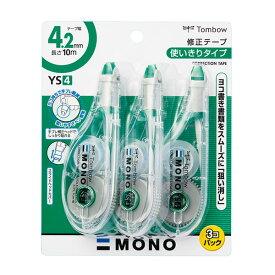 文具 修正テープトンボ鉛筆 モノYS4 4.2mm幅KCC-325(3個入り)