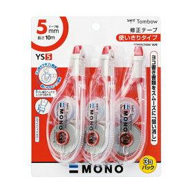 文具 修正テープトンボ鉛筆 モノYS5 5mm幅KCC-326(3個入り)