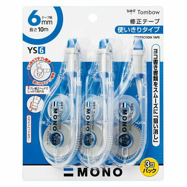 文具 修正テープトンボ鉛筆 モノYS6 6mm幅KCC-327(3個入り)