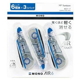 文具 修正テープトンボ鉛筆 モノエアー6 6mm幅KCC-326(3個入り)