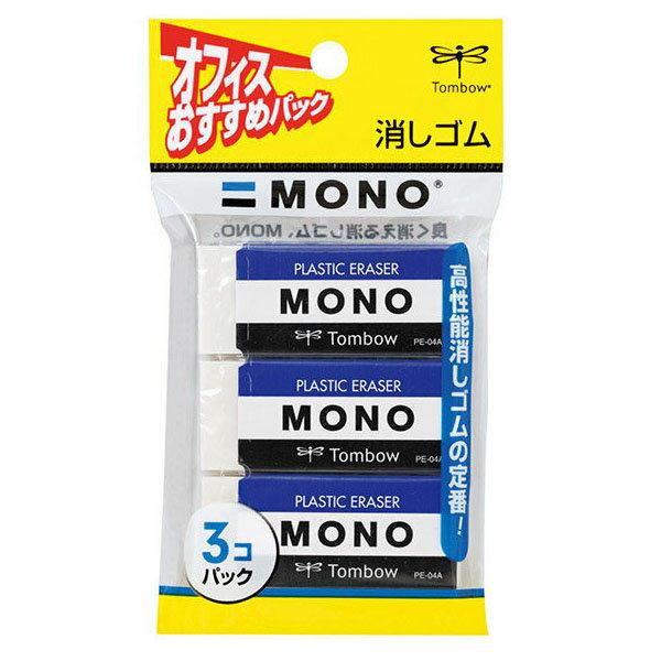 文具 消しゴムトンボ鉛筆 モノPE04JCA-311(3個入り)