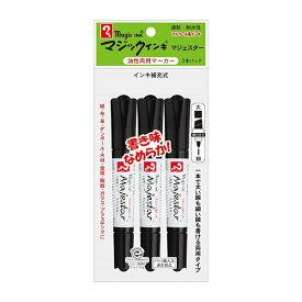 文具 サインペン寺西化学工業 マジェスター 黒MMJ50-T1-3P(3本入り)