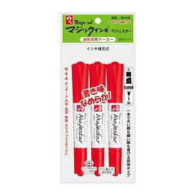 文具 サインペン寺西化学工業 マジェスター 赤MMJ50-T2-3P(3本入り)