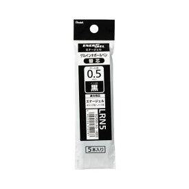 文具 ボールペン替芯ぺんてる エナージェル替芯05 黒 0.5mmXLRN5-A5(5個入り)
