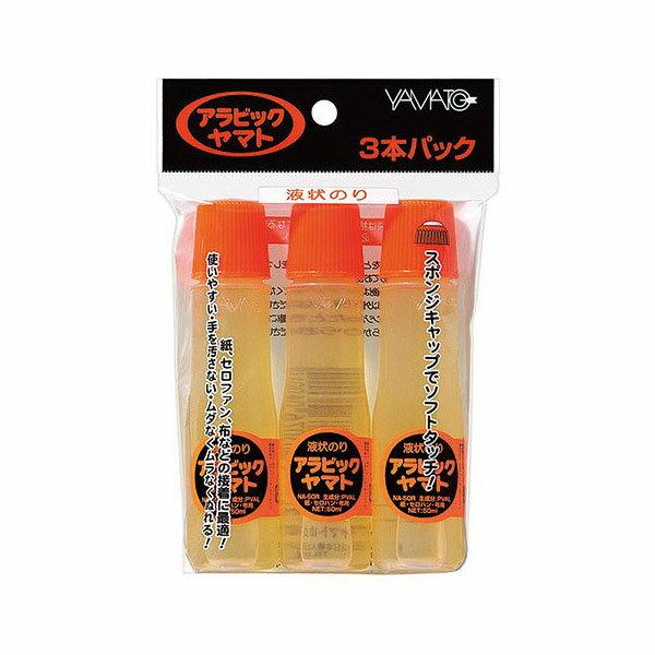 文具 のりヤマト アラビックヤマト 50mlNA-50RG-3P(3個入り)