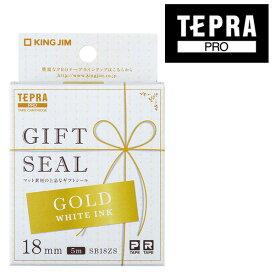 テプラ キングジム PRO用テープカートリッジギフトシール ゴールド 白文字 18mm×5m SB18ZS