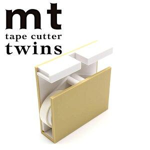 【クーポン配布中】マスキングテープ  カッター カモ井加工紙 mtテープカッターツインズ アイボリー×ホワイト MTTC0026