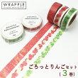 ネコポス送料無料マスキングテープマステWRAPPLEラップルごろっとりんごセット(3巻)