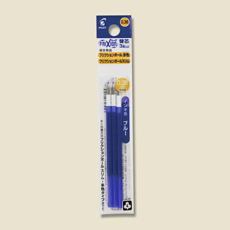 フリクションボールスリム 替芯 LFBTRF30UF−3L ブルー 0.38mm