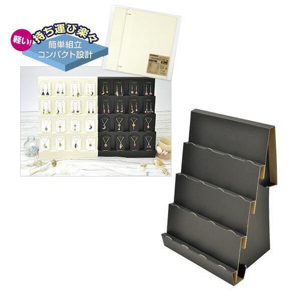 ハンドメイドアクセサリー販促ツールORIGINAL WORKS 組立式傾斜かざり棚ブラック 44-5806