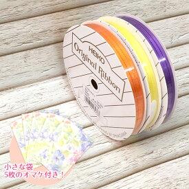 ラッピングリボン リボンセットHEIKO シモジマリボン3巻セット シングルサテンリボン 3mmx20m パンジーカラー 小さい袋5枚付き
