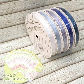 ラッピングリボン リボンセットHEIKO シモジマリボン5巻セット シングルサテンリボン 3mmx20m Polu(blue) 小さい袋10枚付き