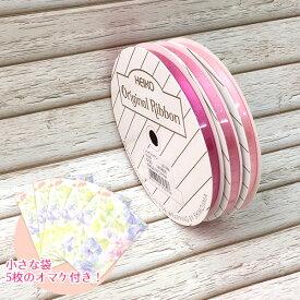 ラッピングリボン リボンセットHEIKO シモジマリボン3巻セット シングルサテンリボン 6mmx20m ウォームセット 小さい袋5枚付き