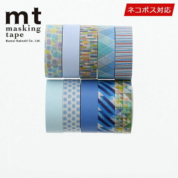 マスキングテープ マステ 10巻セット mt カモ井加工紙 オーシャンセット(15mmx10m)ネコポス送料無料