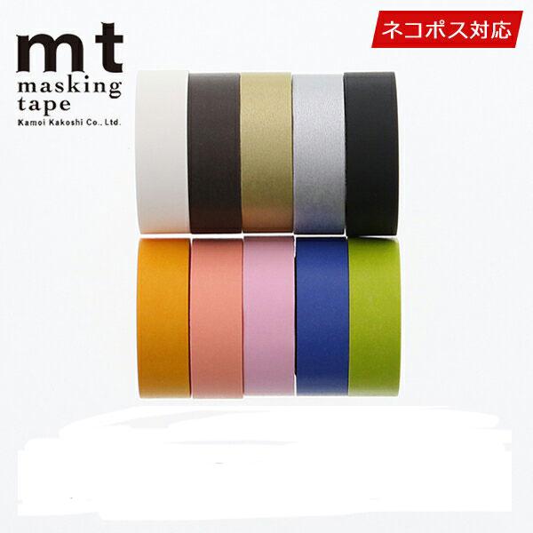 マスキングテープ 10巻セット mt カモ井加工紙 カラフルセット(15mmx10m)ネコポス送料無料