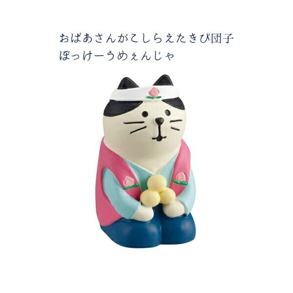 デコレセール DECOLE コンコンブル concombre 桃太郎猫 ZTS-37181