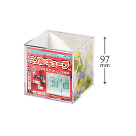 コレクション ディスプレイフィギュア 人形 ケースミノルキューブ L クリア×クリアW97×H97×D97mm 1個