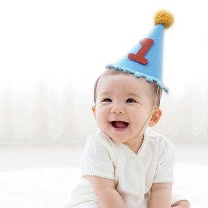 三角帽子パーティーハット誕生日バースデーフェルトメモリコmemoricoフェルトコーンブルーBDZ4-02