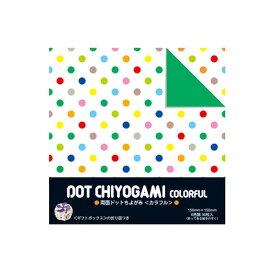 折り紙 ショウワグリム 両面ドットちよがみ(カラフル) 6色調 各6枚 36枚入 15cm×15cm 23-2041