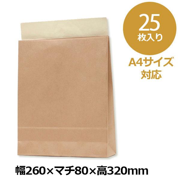 紙袋 宅配袋 HEIKO シモジマ A4サイズ対応!N宅配袋(クラフト袋)未晒無地 S(25枚入り)