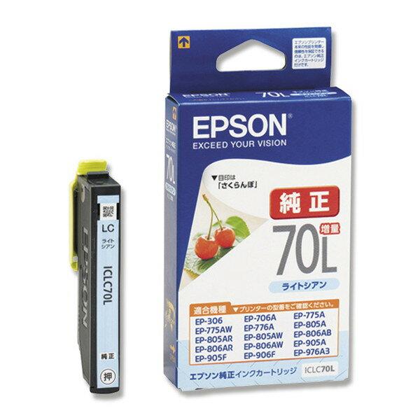 インク カートリッジ プリンターエプソン EPSON 純正ICLC70L ライトシアン 増量