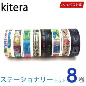 マスキングテープ 8巻セットkitera キテラステーショナリーセットネコポス送料無料