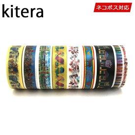 マスキングテープ 8巻セットkitera キテラおえかきセットネコポス送料無料