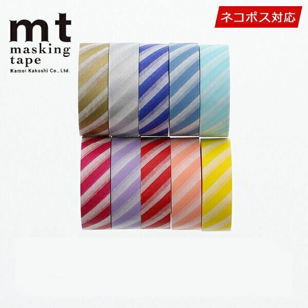 マスキングテープ マステ 10巻セット mt カモ井加工紙 ストライプセット(15mmx10m)ネコポス送料無料