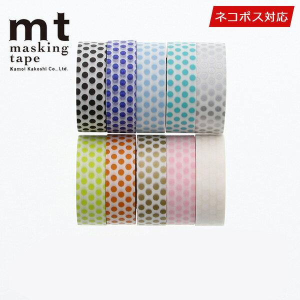 マスキングテープ マステ 10巻セット mt カモ井加工紙 ドットセット(15mmx10m)ネコポス送料無料