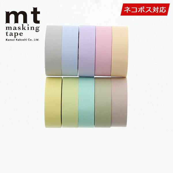 マスキングテープ マステ 10巻セット mt カモ井加工紙 パステルセット 15mm×10mネコポス送料無料