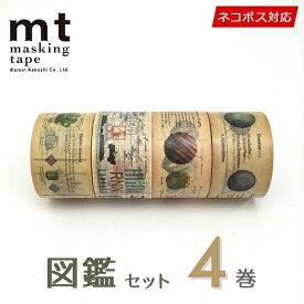 ネコポス送料無料マスキングテープ 4巻セットmt カモ井 図鑑セット